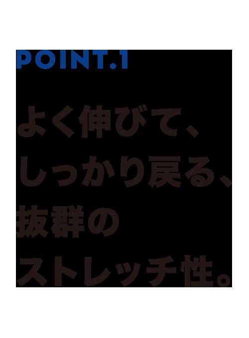 POINT.1