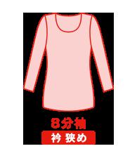 8分袖衿狭め
