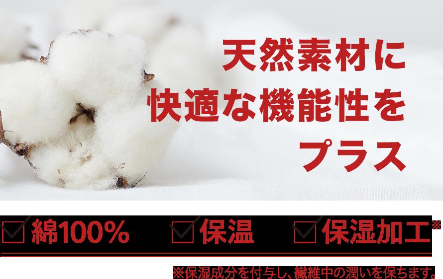 天然素材に快適な機能性をプラス 綿100% 保温 保湿加工