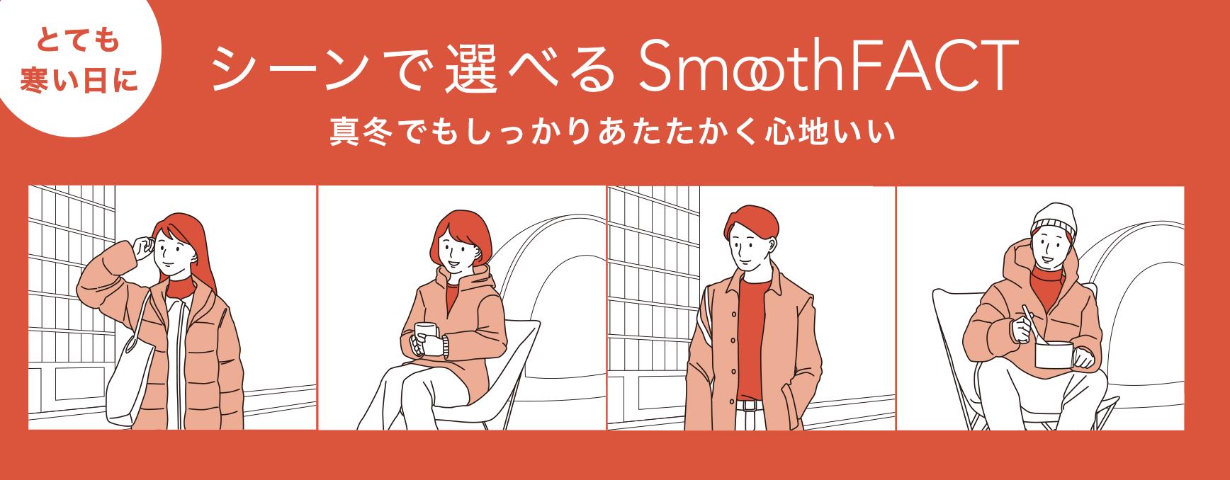 とても寒い日に シーンで選べるSmooth FACT 真冬でもしっかりあたたく心地いい ピースフィット