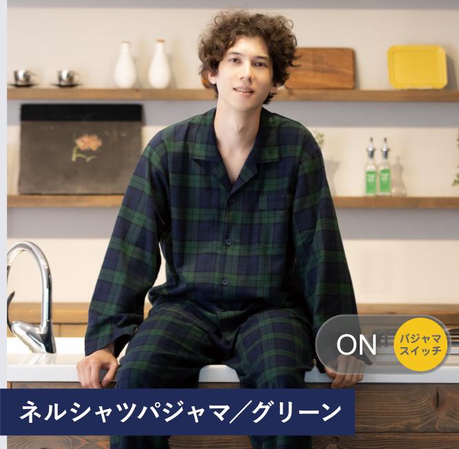 ネルシャツパジャマ/グリーン