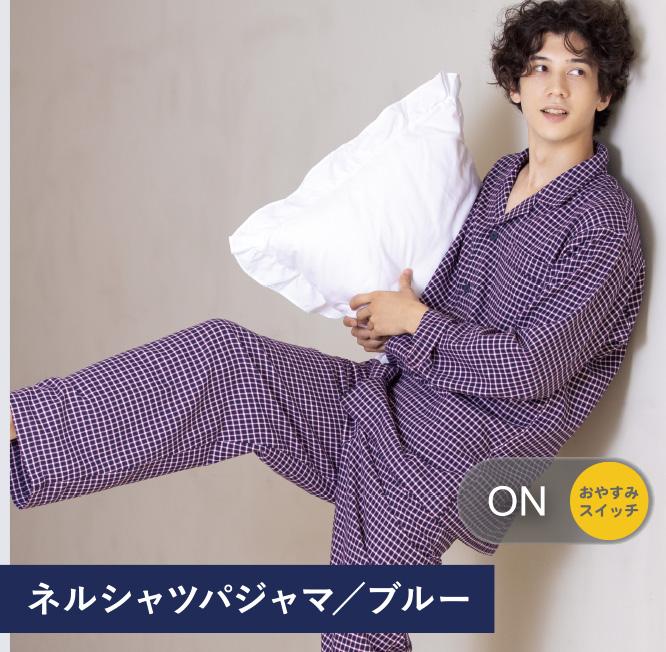 ネルシャツパジャマ/ブルー