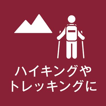 ハイキングやトレッキングに