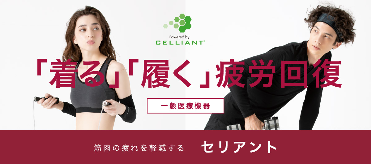 CELLIANT 「着る」「履く」疲労回復 一般医療機器 筋肉の疲れを軽減する セリアント