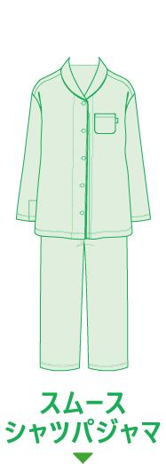 スムースシャツパジャマ