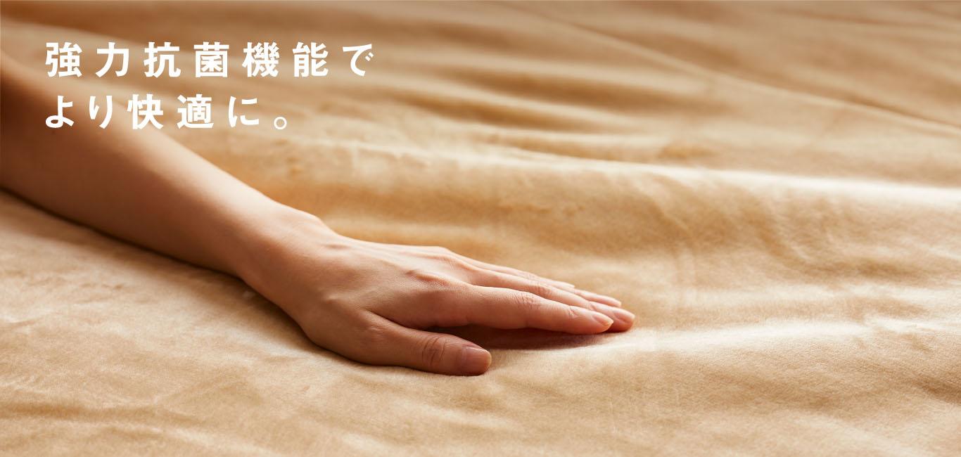 強力抗菌機能で清潔、快適に。