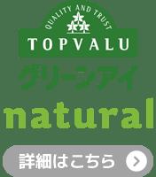 TOPVALU グリーンアイナチュラル