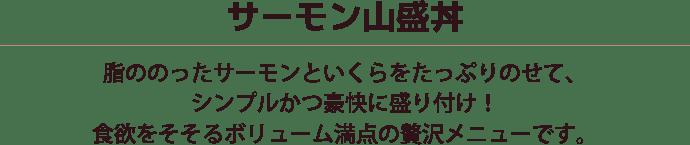 サーモン山盛丼
