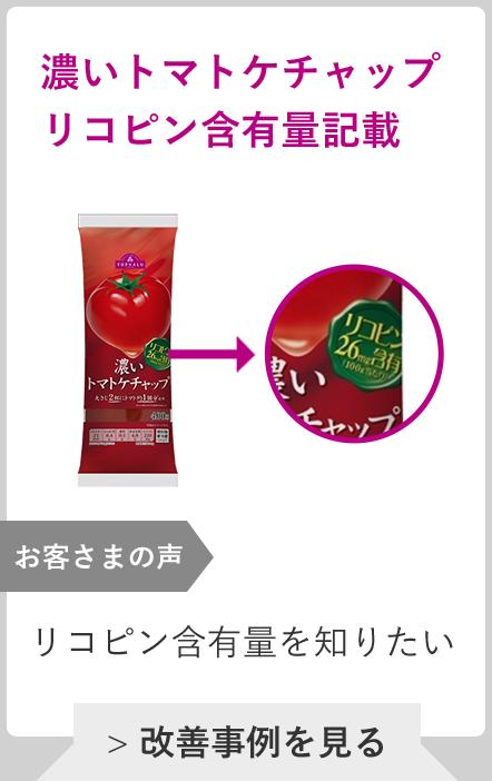 濃いトマトケチャップ リコピン含有量記載
