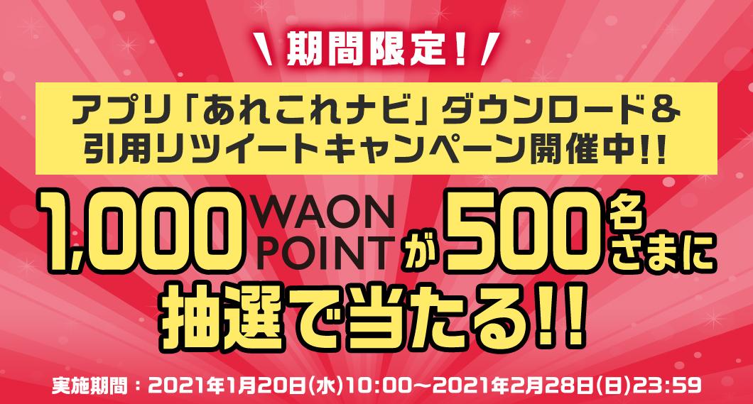 期間限定!アプリ「あれこれナビ」ダウンロード&引用リツイートキャンペーン開催中! 1,000waon pointが500名さまに抽選で当たる! 2021年1月20日(水)10時〜2021年2月28日(日)23時59分