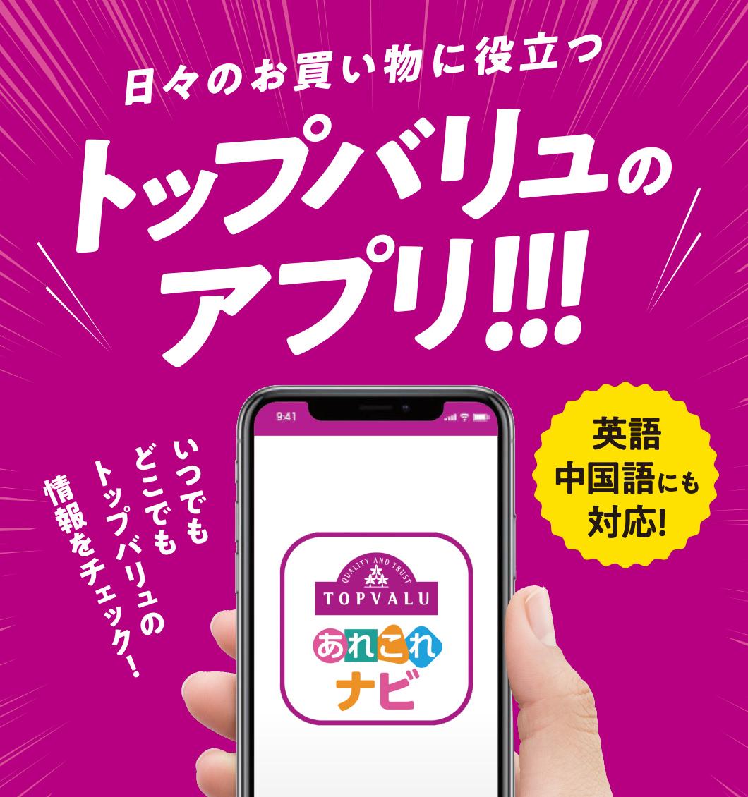 日々のお買い物に役立つトップバリュのアプリ!