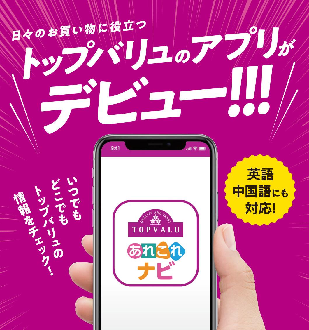 日々のお買い物に役立つトップバリュのアプリがデビュー!