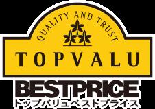 トップバリュベストプライスは、満足品質で、地域いちばんの低価格を目指すブランドです。