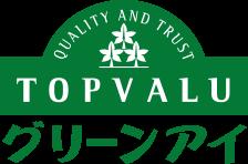 トップバリュ グリーンアイは、体へのすこやかさと自然環境へのやさしさに配慮した安全・安心ブランドです。