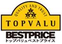 イオンの満足品質・低価格ブランドトップバリュベストプライス