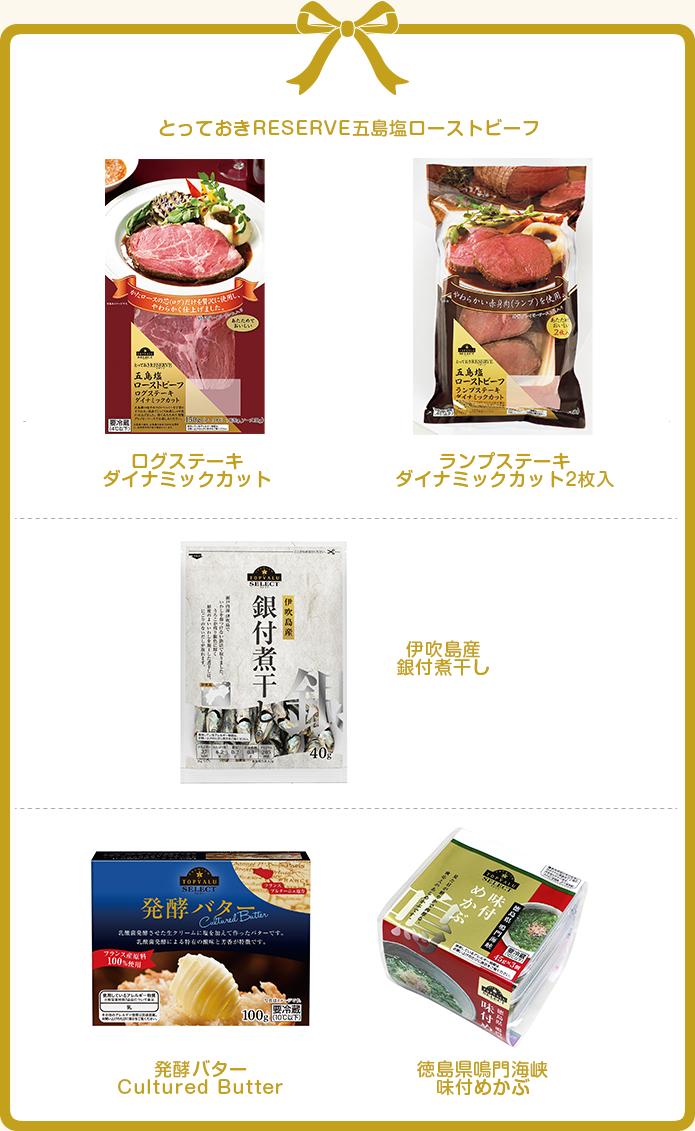 「トップバリュ セレクト」商品のイメージ
