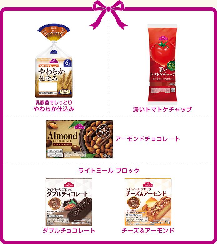 「トップバリュ」商品のイメージ