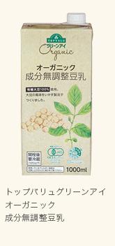 トップバリュ グリーンアイ 有機大豆100%使用 有機成分無調整豆乳