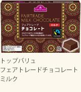 トップバリュ フェアトレードチョコレート ミルク