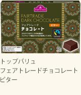 トップバリュ フェアトレードチョコレート ビター