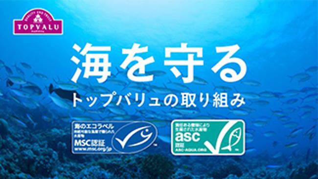 豊かな海の恵みを子どもの未来に。持続可能な水産業の証―MSC, ASC。)