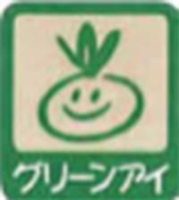 「グリーンアイ」商品の開発に着手