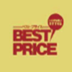 通常より安い価格設定の「ベスト・プライス」誕生