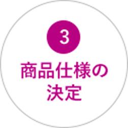 3 製造委託先の選定