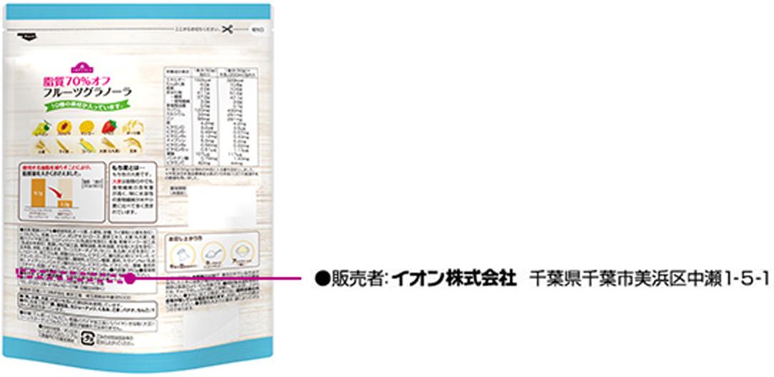 ●販売者:イオン株式会社 千葉県千葉市美浜区中瀬1-5-1