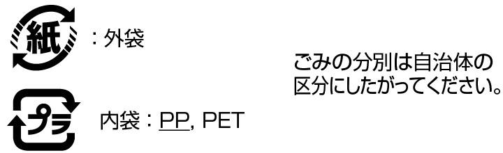 外袋:紙、内袋:PP,PET