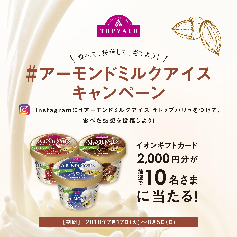 #アーモンドミルクアイス Instagram キャンペーン