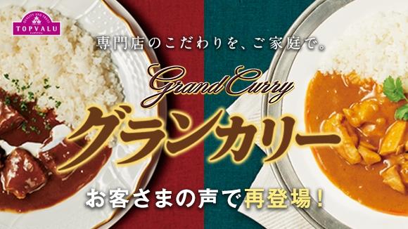 Grand Curry(グランカリー)専門店のこだわりをご家庭で。 バナー画像