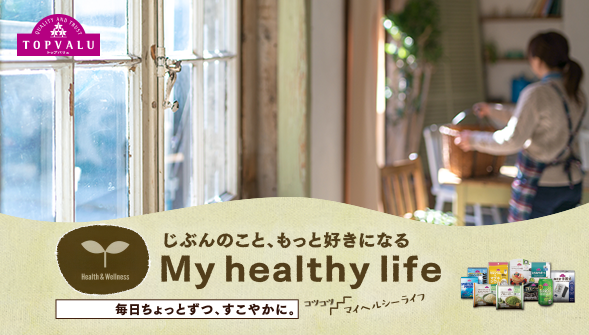 じぶんのこと、もっと好きになる My healthy life