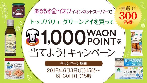ネットスーパー、ネットショップでトップバリュ グリーンアイを買って1,000 WAON POINTを当てよう!キャンペーン