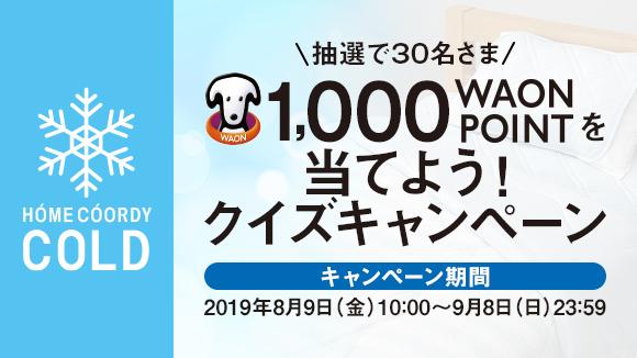 【抽選で30名さま】クイズに答えて1,000 WAON POINT当てちゃおう! いますぐ応募してね!