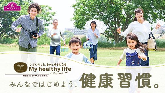 みんなではじめよう、健康習慣!健康寿命を伸ばすために今からできること