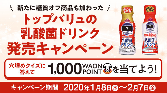 トップバリュの乳酸菌ドリンク発売キャンペーン