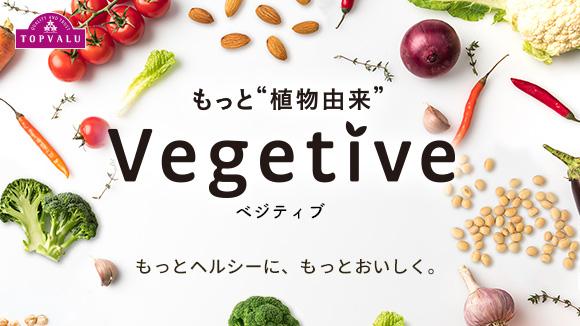 """もっと""""植物由来"""" Vegetive(ベジティブ) バナー画像"""