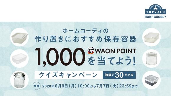 ホームコーディの作り置きにおすすめ保存容器 1000WAONポイントを当てよう!クイズキャンペーン