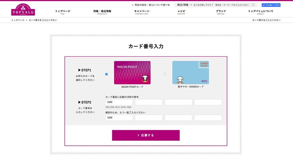 WAON POINT番号入力画面のイメージ画像